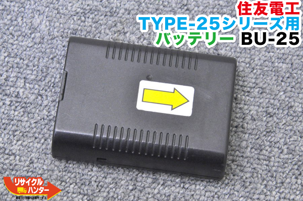 住友電工 TYPE-25 シリーズ用 バッテリー BU-25■対応機種:TYPE-25S TYPE-25M TYPE-25U TYPE-25eM TYPE-25eM-D TYPE-25eS TYPE-25eS-D等にご使用可能■BU-25