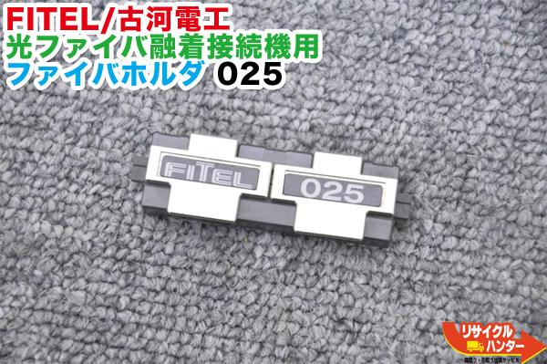 FITEL/古河電工 光ファイバ融着接続機用 ファイバホルダ 025 片側のみ■φ0.25mm 単心用■光ファイバ融着接続機 S199M4、M8に使用可能