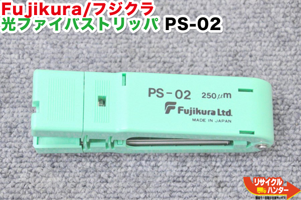 Fujikura/フジクラ 光ファイバストリッパ プライマリーコートストリッパ PS-02