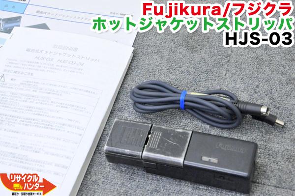 Fujikura/フジクラ ホットジャケットストリッパ HJS-03■DCC-11 DC電源コード付■ホットストリッパー・ホットジャケットリムーバー・ホットリムーバ