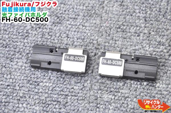 Fujikura/フジクラ 光ファイバ融着接続機 VCドロップ500μm単心用 光ファイバホルダ FH-60-DC500■単心ドロップホルダ(Φ0.5mm)用■光ファイバ融着接続機:FSM-12R, FSM-19R+, FSM-70R+ 等に使用可能