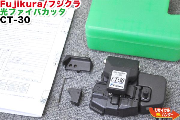 Fujikura/フジクラ 光ファイバカッタ CT-30 ~12心■刃の位置 2/16■融着機/クリーバー