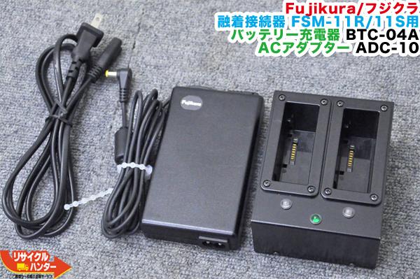 【中古】Fujikura/フジクラ 光ファイバ融着接続器用 バッテリー充電器 BTC-04A + ACアダプター ADC-10■対応機種:FSM-11R FSM-11S等にご使用可能■光ファイバー融着機・ストリッパ・カッタ・ホルダも多数ご用意!癒着機・融着器・光融着機