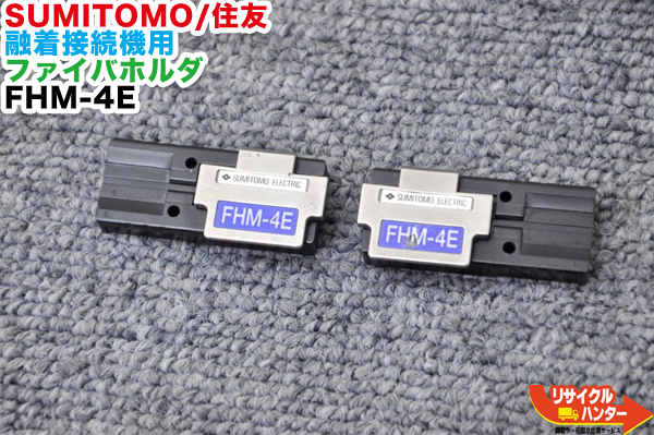 SUMITOMO/住友 光ファイバ融着接続機用 光ファイバホルダ FHM-4E■4心テープ心線用 光ファイバ融着接続機 TYPE-25eM,TYPE-25eM-D,TYPE-46M,TYPE-66M8,TYPE-66M12,TYPE-71M4,TYPE-71M8,TYPE-71M12,TYPE-201e-M4使用可能【中古】