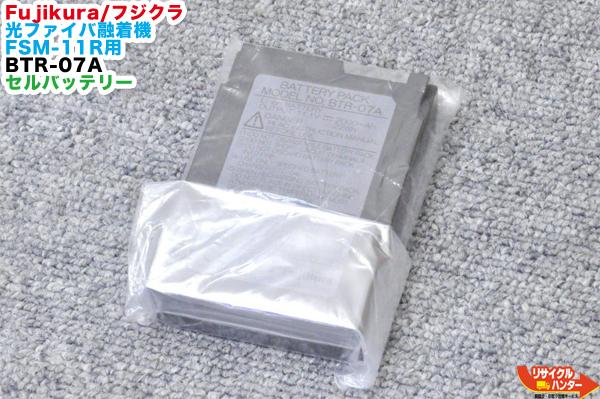 【新品セルバッテリー】Fujikura/フジクラ 光ファイバ融着接続機 バッテリーパック BTR-07用 新品セルバッテリー■FSM-11R,FSM-11S■内部バッテリーセルを販売します。交換作業は無料にて行います※弊社にバッテリーをお送り下さい。セルバッテリーを交換し発送します