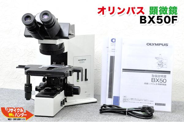 美品■OLYMPUS オリンパス システム 生物 顕微鏡 BX50F■三眼鏡筒付き■メンテナンス済