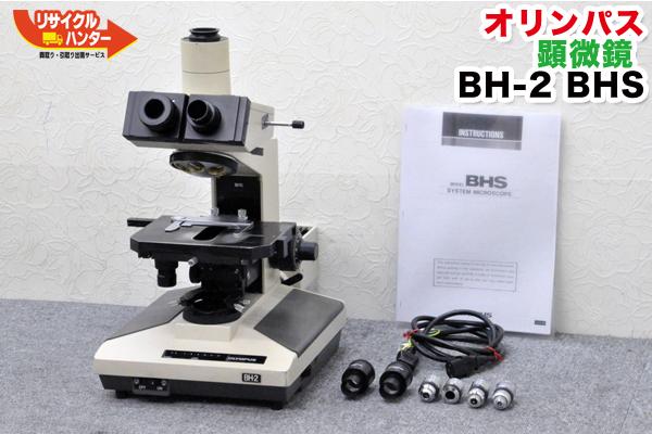 送料無料■オリンパス システム 生物 顕微鏡 BH-2 BHS■対物レンズ4本付