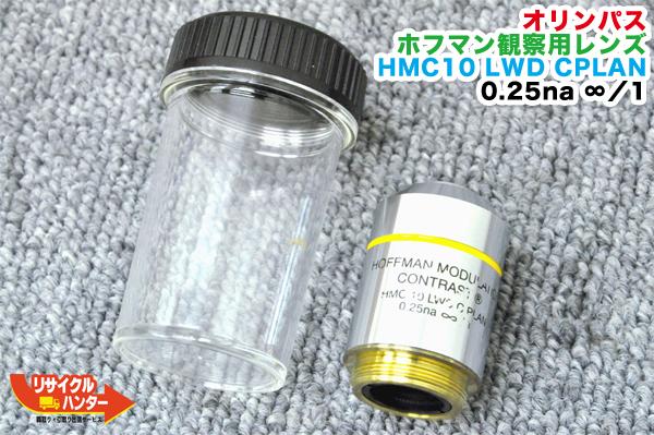 美品■オリンパス 対物レンズ ホフマン HMC10 LWD CPLAN■顕微鏡