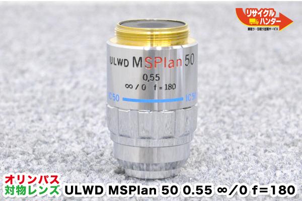 送料無■オリンパス ■BH-2 対物レンズ ULWD MSPlan50 0.55 ∞/0 f=180