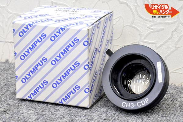 送料無料■オリンパス おしゃれ コンデンサ デポー BX50に■新品 CH3-CDP■顕微鏡