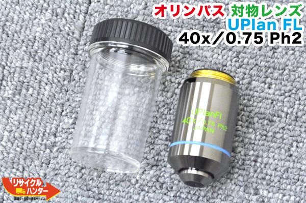 OLYMPUS/オリンパス 対物レンズ UPlan Fl 40x/0.75 Ph2 ∞/0.17■顕微鏡