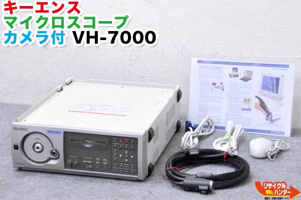 KEYENCE/キーエンス マイクロスコープ VH-7000■カメラ付■顕微鏡■【中古】