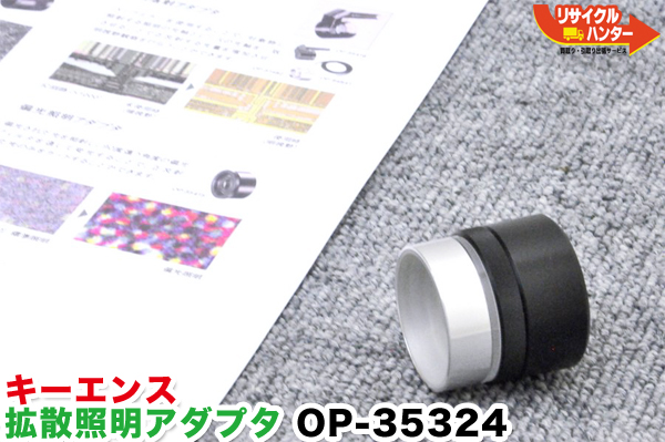 KEYENCE/キーエンス マイクロスコープレンズ用 拡散照明アダプタ OP-35324■使用可能レンズ VH-Z20、VH-Z25、VH-Z100