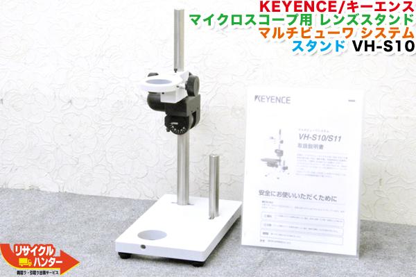 KEYENCE/キーエンス マルチビューワスタンド VH-S10■定価:¥500,000■顕微鏡
