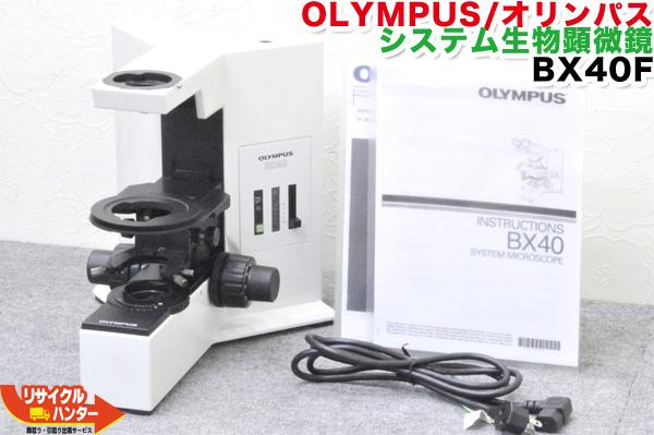 OLYMPUS BX40F■【中古】/オリンパス システム生物顕微鏡 BX40F■【中古】, GreenRoom:0f687047 --- officewill.xsrv.jp