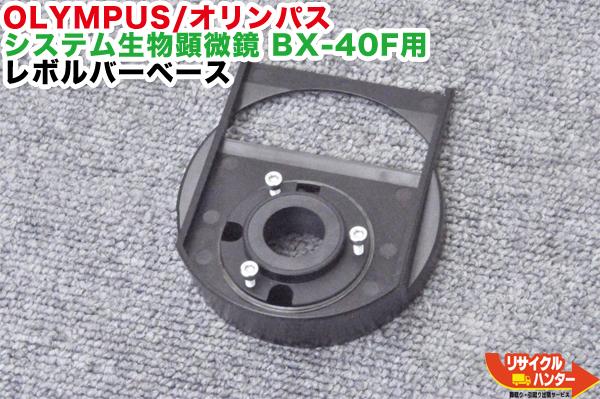 OLYMPUS/オリンパス システム生物顕微鏡 BX40F用 レボルバーベース■【中古】