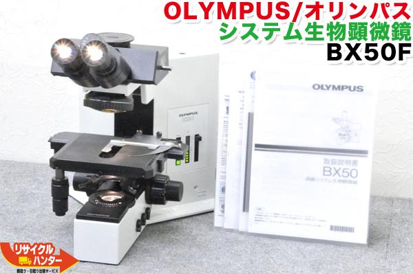 【メンテナンス済】OLYMPUS/オリンパス システム生物顕微鏡 BX50F■三眼鏡筒付き■【中古】
