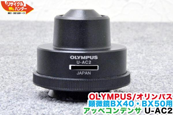 OLYMPUS/オリンパス 顕微鏡 BX40・BX50用 アッベコンデンサ U-AC2■【中古】