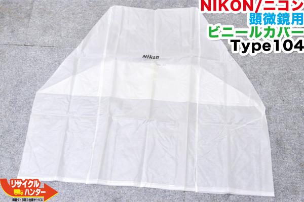 NIKON/ニコン 顕微鏡用 ビニールカバー Type104
