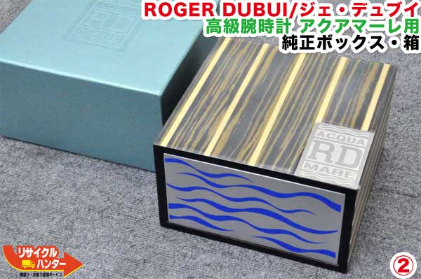 ROGER DUBUIS/ロジェ・デュブイ 高級腕時計 アクアマーレ用■純正ボックス・箱(2), 癒す堂:0dd2b19c --- geneon-ent.jp