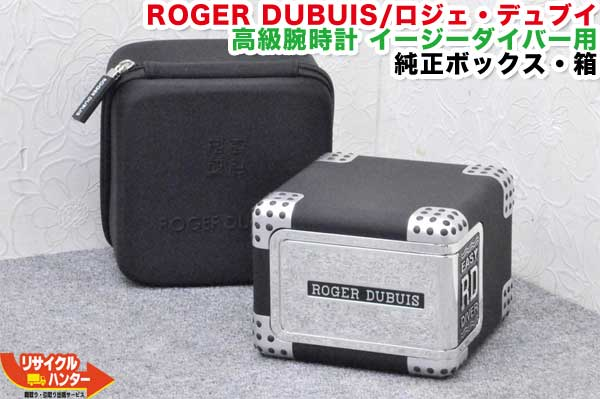 ROGER DUBUIS/ロジェ・デュブイ 高級腕時計 イージーダイバー用 ■純正ボックス・箱