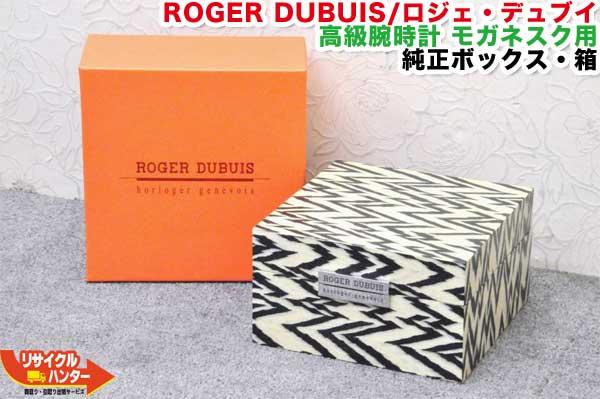 ROGER DUBUIS/ロジェ・デュブイ 高級腕時計 モネガスク用 ■純正ボックス・箱■モガネスク