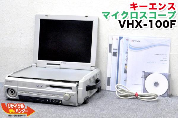 KEYENCE/キーエンス デジタル マイクロスコープ VHX-100F■顕微鏡■取説付【中古】