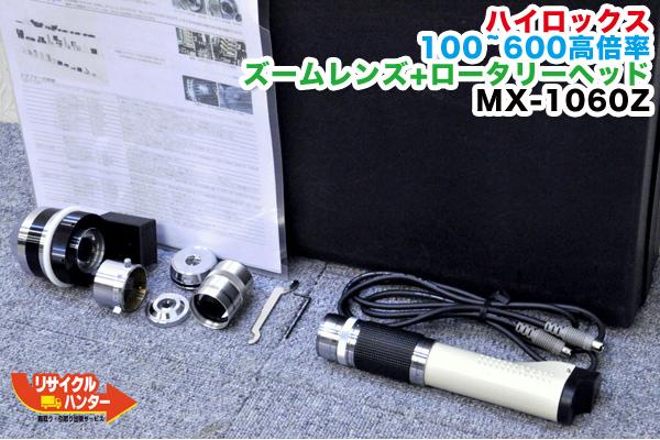 美品■ハイロックス ズームレンズ/100~600倍■オプション多数■MX-1060Z
