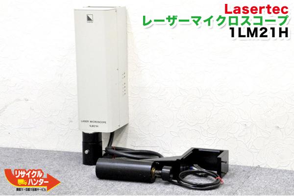 送料無料■Lasertec レーザーマイクロスコープ 1LM21H■ジャンク品