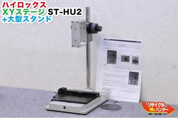 送料無■ハイロックス マイクロスコープ用 スタンド+XYステージ
