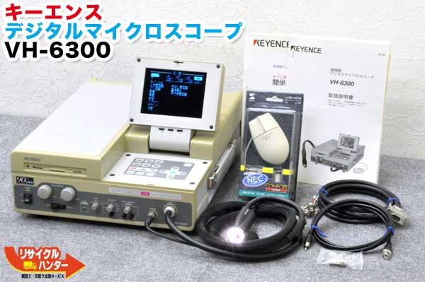 KEYENCE/キーエンス デジタルマイクロスコープ VH-6300 ■90万画素 ■VH-6100・VH-6110・VH-6200・VH-6300シリーズ品■【中古】顕微鏡■オプション多数