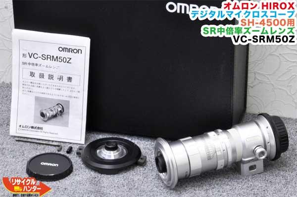 オムロン HIROX■デジタルマイクロスコープ SH-4500用 SR中倍率ズームレンズ■VC-SRM50Z【中古】