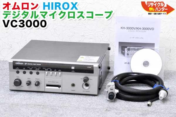 HIROX/ハイロックスオムロン/OMRON ■デジタルマイクロスコープ VC3000■顕微鏡■KH-3000同等品