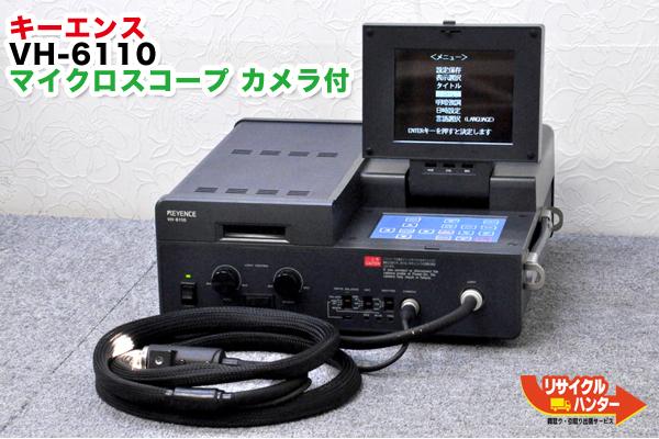 KEYENCE/キーエンス デジタルマイクロスコープ VH-6110 本体+カメラ■【中古】顕微鏡■