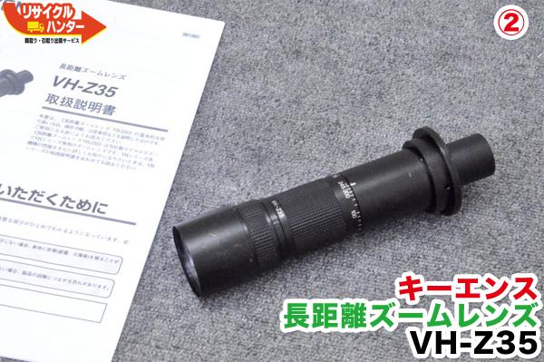 ■KEYENCE/キーエンス 長距離ズームレンズ VH-Z35 (35~245倍)■オプション多数