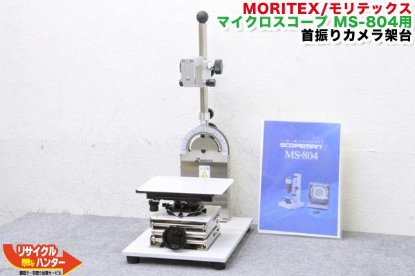 MORITEX/モリテックス■マイクロスコープ MS-804用 首振りカメラ架台■CCD顕微鏡 スコープマン デジタルマイクロスコープ用カメラスタンド