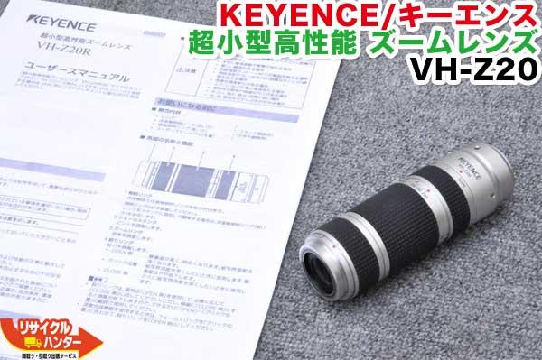 KEYENCE/キーエンス 超小型高性能 ズームレンズ VH-Z20■定価70万■VH-Z20 20~200倍■定価 70万円■