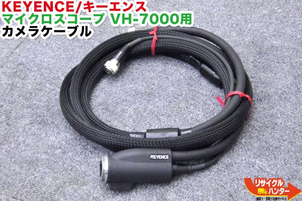 KEYENCE/キーエンス マイクロスコープ VH-7000用 カメラケーブル■【中古】顕微鏡