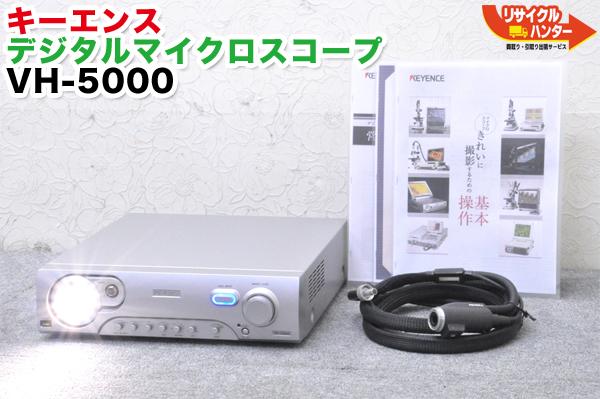 ■KEYENCE/キーエンス デジタル マイクロスコープ VH-5000 ■カメラケーブル付き■美品【中古】顕微鏡