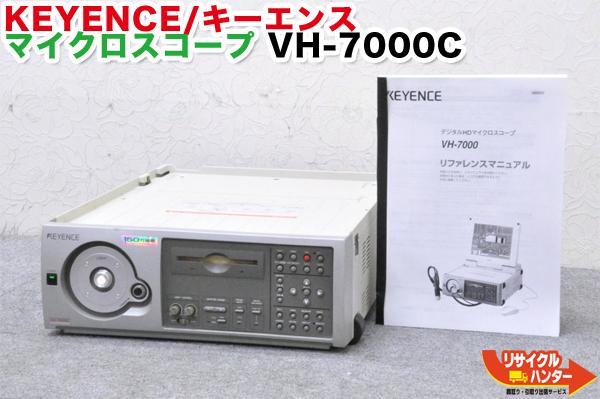 KEYENCE/キーエンス マイクロスコープ VH-7000C■■顕微鏡■