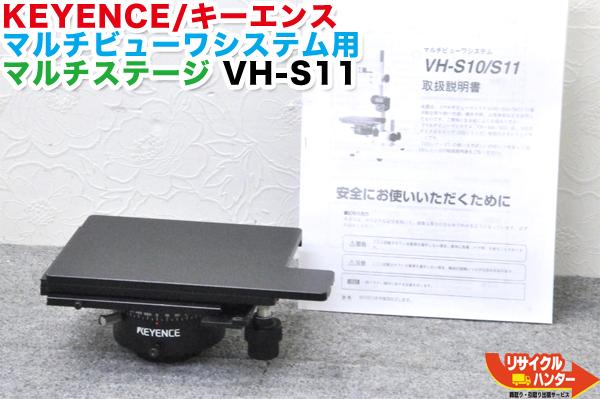KEYENCE/キーエンス マイクロスコープ用レンズスタンド マルチビューワシステム用 マルチステージ VH-S11■オプション多数