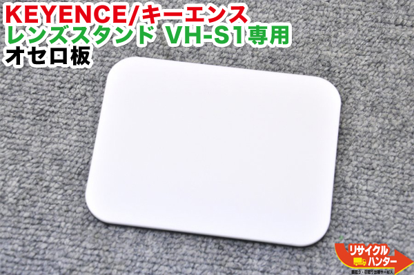 KEYENCE/キーエンス レンズスタンド VH-S1専用 オセロ板■マイクロスコープ マルチステージ■顕微鏡■