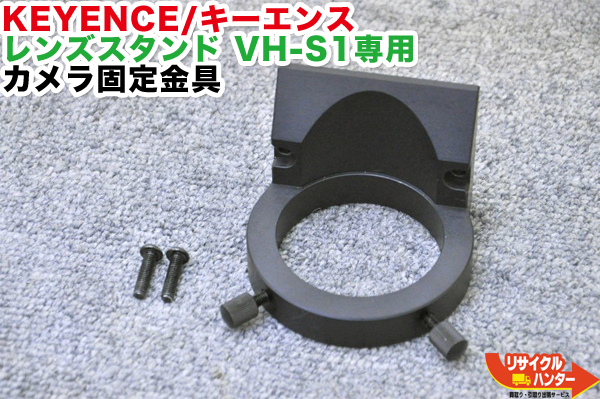 KEYENCE/キーエンス レンズスタンド VH-S1専用 カメラ固定金具■VH-S10/S11には対応しておりません。■レンズスタンド■顕微鏡■【中古】