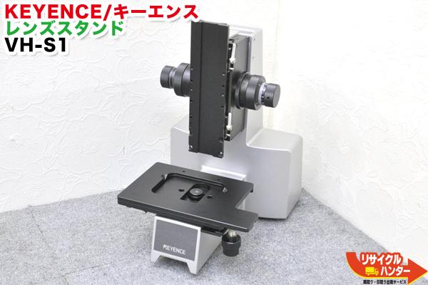 KEYENCE/キーエンス デジタルマイクロスコープ レンズスタンド VH-S1■VH-Z450用スタンド■顕微鏡■マルチビューワ マイクロスコープ レンズスタンド■顕微鏡・ビデオスコープ・ビデオマイクロスコープ■耐震高倍率観察システム レンズスタンド VH-S5の旧型モデル【中古】