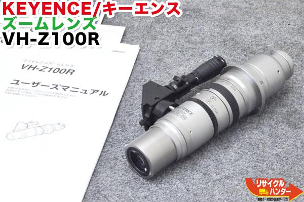KEYENCE/キーエンス ワイドレンジズームレンズ VH-Z100R■100~1000倍
