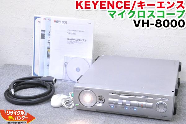 KEYENCE/キーエンス マイクロスコープ VH-8000■カメラケーブル付■211万画素■顕微鏡■