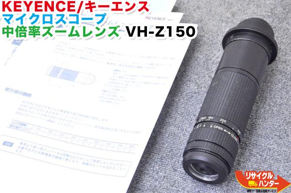 KEYENCE/キーエンス マイクロスコープ 中倍率ズームレンズ VH-Z150■150倍~800倍