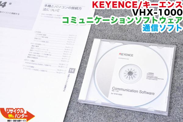 KEYENCE/キーエンス VHX-1000用 コミュニケーションソフトウェア Ver.1.01■通信ソフト■デジタルマイクロスコープ