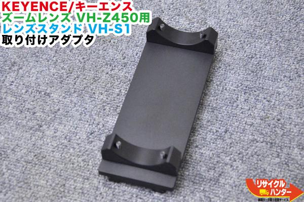 KEYENCE/キーエンス ズームレンズ VH-Z450用 レンズスタンド VH-S1 取り付けアダプタ■デジタルマイクロスコープ