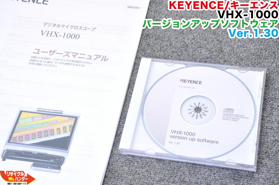 KEYENCE/キーエンス VHX-1000用 バージョンアップソフトウェア Ver.1.30■ソフト■デジタルマイクロスコープ